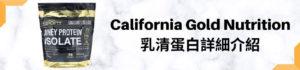 California Gold Nutrition乳清蛋白詳細介紹