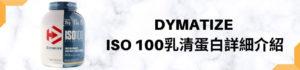 DYMATIZE ISO 100乳清蛋白詳細介紹