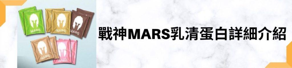 戰神MARS乳清蛋白詳細介紹
