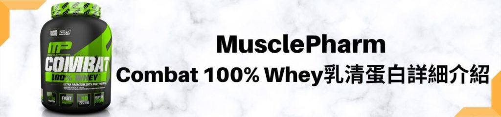 MusclePharm Combat 100% Whey乳清蛋白完整介紹