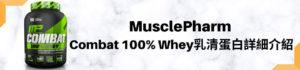 MusclePharm Combat 100% Whey乳清蛋白完整介紹