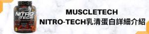 MUSCLETECH NITRO-TECH乳清蛋白詳細介紹