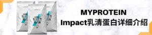 MYPROTEIN Impact乳清蛋白详细介绍