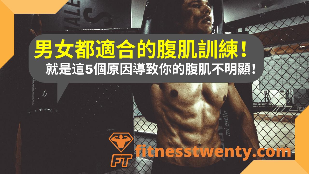男女都適合的腹肌訓練!| 就是這5個原因導致你的腹肌不明顯!