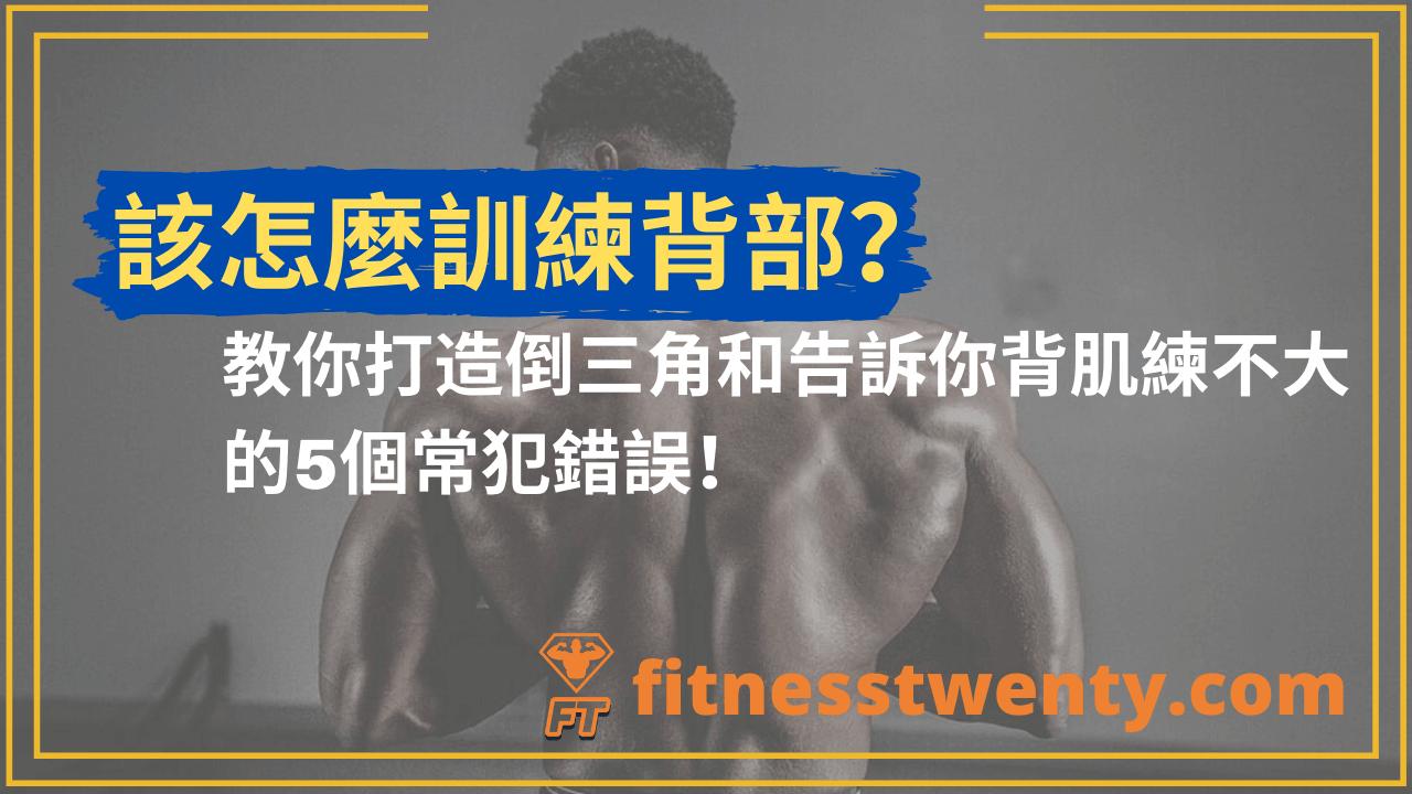 該怎麼訓練背部?| 教你打造倒三角和告訴你背肌練不大的5個常犯錯誤!