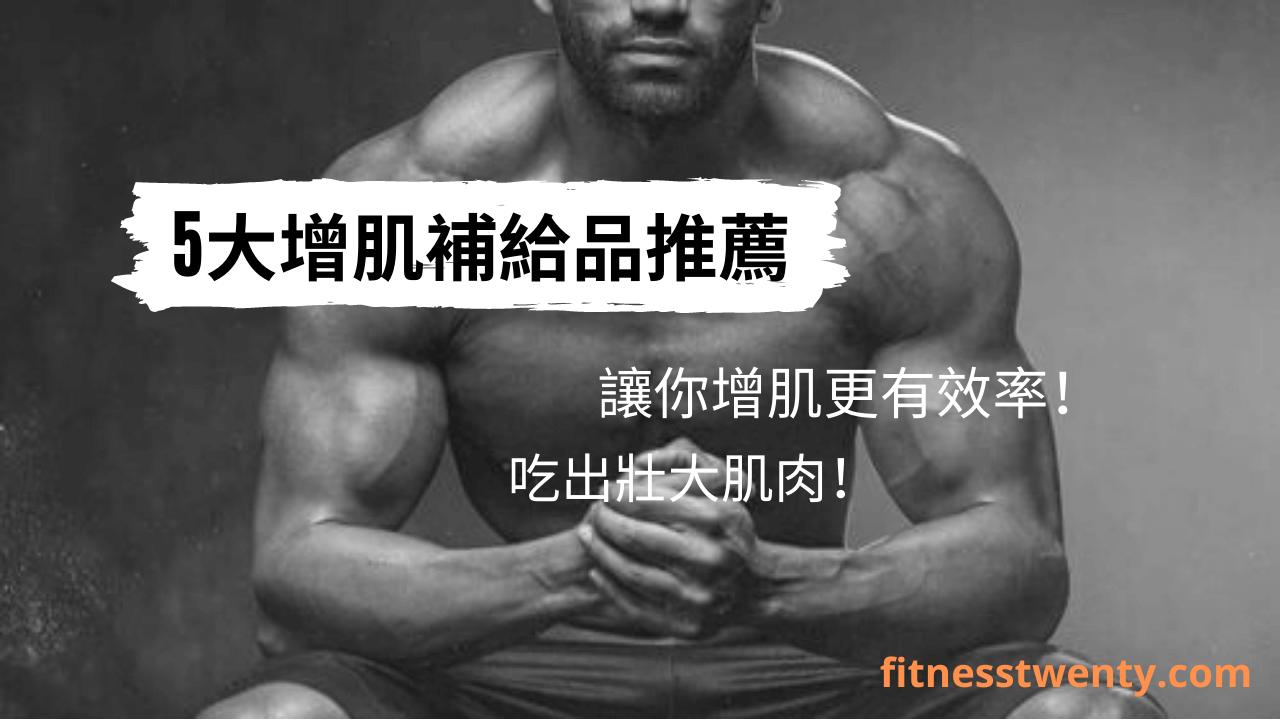 【2021】增肌補充品   5大增肌補充品推薦,讓你增肌更有效率,吃出壯大肌肉!