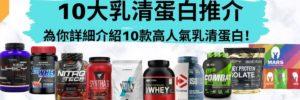 10大乳清蛋白推薦 | 為你詳細介紹10款高人氣乳清蛋白!