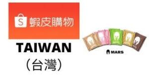 MARS戰神乳清蛋白台灣購買