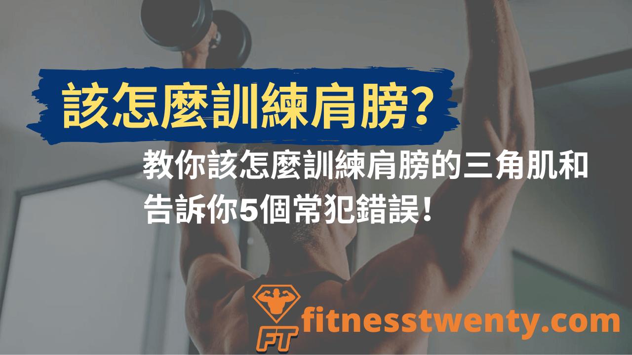 該怎麼訓練肩膀?| 教你該怎麼訓練肩膀的三角肌和告訴你5個常犯錯誤!