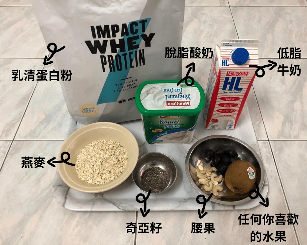 製作隔夜燕麥所需食材