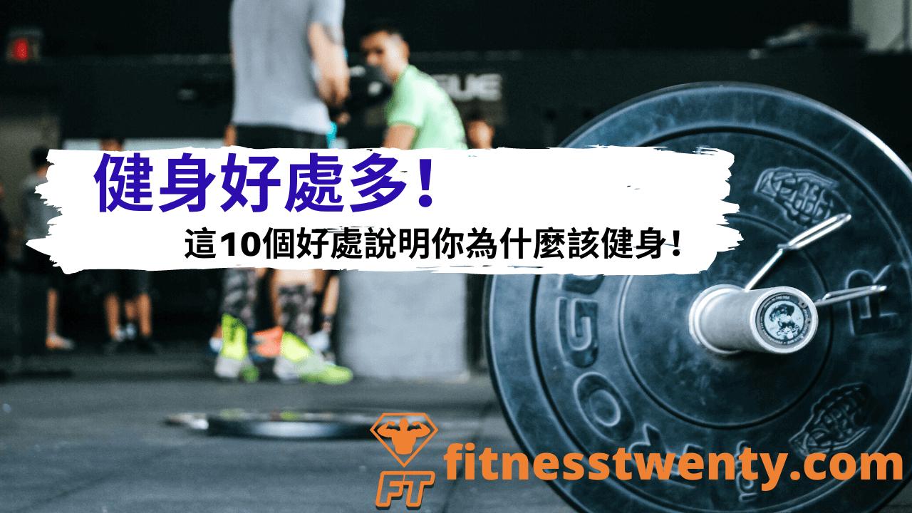 【2020】健身的好處多!| 這10個好處說明你為什麼該健身!