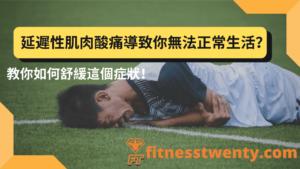 延遲性肌肉酸痛導致你無法正常生活?| 教你如何舒緩這個症狀!