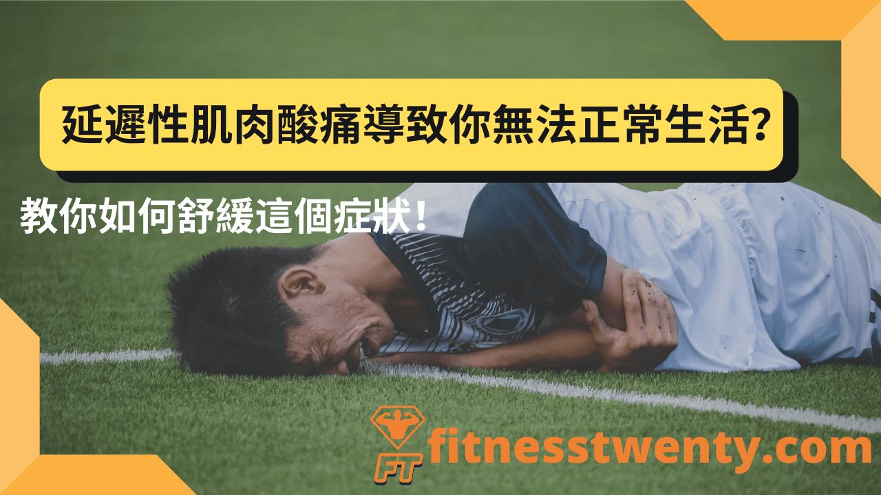 【2020】延遲性肌肉酸痛導致你無法正常生活?| 教你如何舒緩這個症狀!
