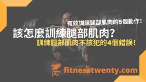 該怎麼訓練腿部肌肉?| 訓練腿部肌肉不該犯的5個錯誤!