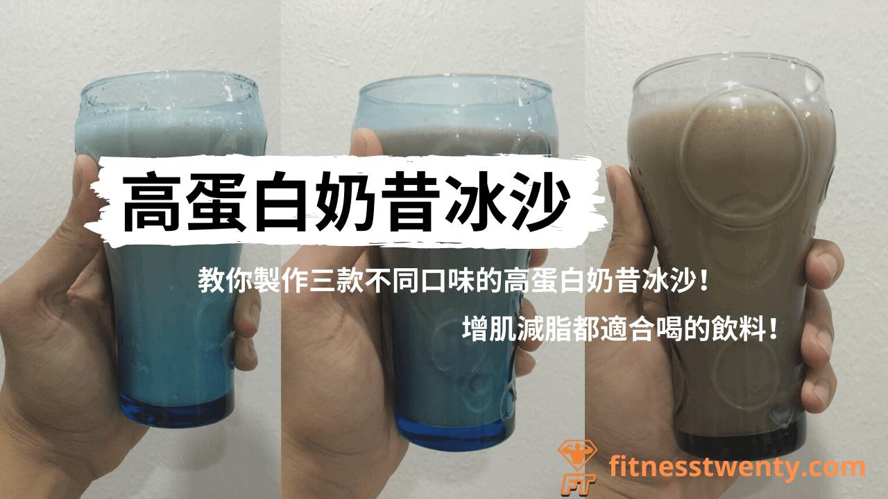 【2020】高蛋白奶昔冰沙|教你製作3款不同口味的高蛋白奶昔冰沙!增肌減脂都適合喝的飲料!
