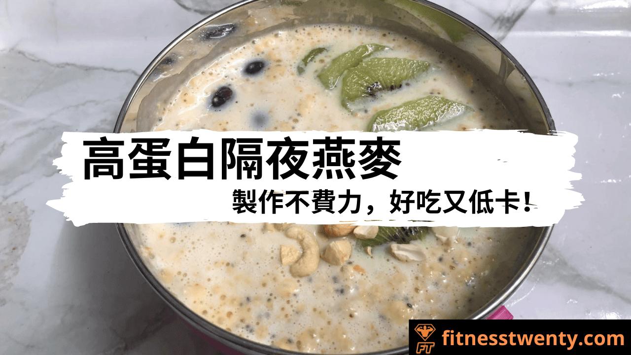 【2020】高蛋白隔夜燕麥|製作不費力,好吃又低卡的高蛋白早餐食譜!教你製作高蛋白隔夜燕麥!