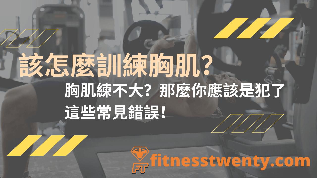 【2020】該怎麼訓練胸肌 | 胸肌練不大?那麼你應該是犯了這些常見錯誤!