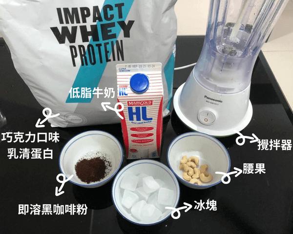 高蛋白摩卡奶昔冰沙準備食材