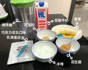 高蛋白巧克力花生奶昔冰沙準備食材