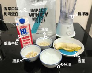 高蛋白香蕉香草奶昔冰沙準備食材