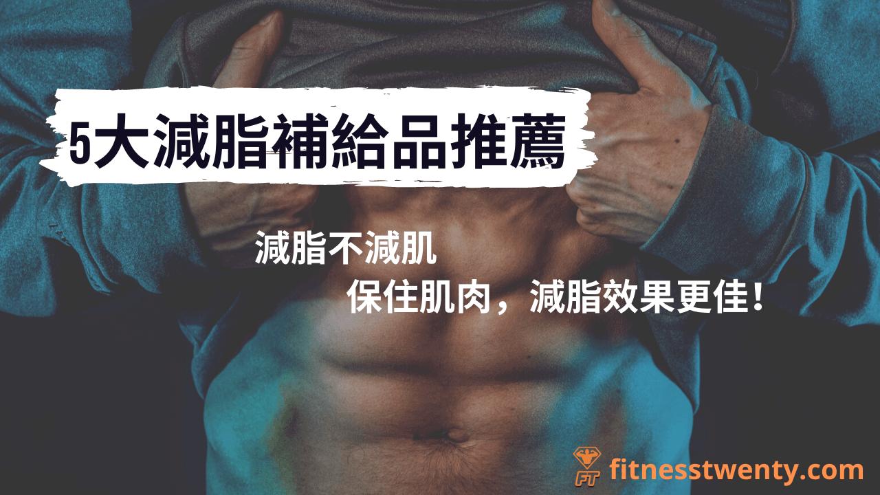【2021】減脂補充品 |5大減脂補充品推薦,讓你減脂不掉肌,保住肌肉,減脂效果更佳!
