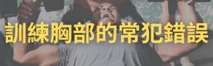 訓練胸部的常犯錯誤(5大常犯錯誤,附有影片!)