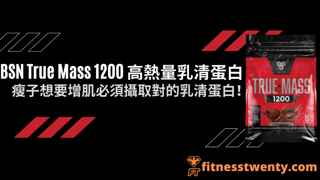 【2021】BSN True Mass 1200高熱量乳清蛋白|瘦子想要增肌看這裡!