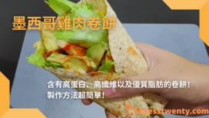 墨西哥雞肉卷餅 | 含有高蛋白、高纖維以及優質脂肪的卷餅!製作方法超簡單!