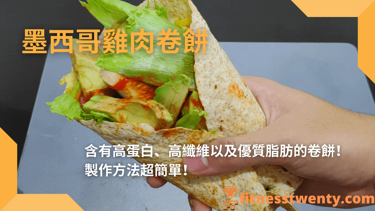 【2020】墨西哥雞肉卷餅 | 含有高蛋白、高纖維以及優質脂肪的卷餅!製作方法超簡單!