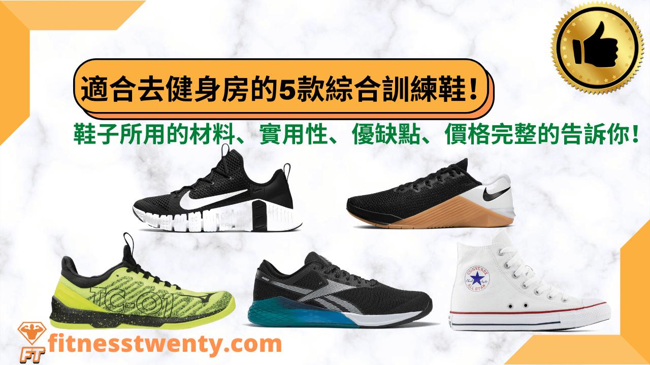 【2020】適合去健身房的5款綜合訓練鞋 | 材料、實用性、優缺點和價格完整的告訴你!