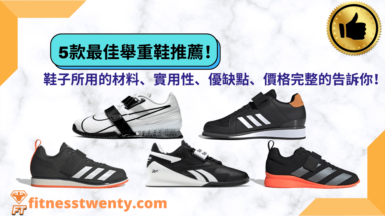 【2020】5款最佳舉重鞋推薦!鞋子所用的材料、實用性、優缺點、價格完整的告訴你!