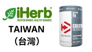 Dymatize肌酸粉台灣購買鏈接
