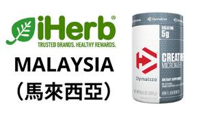 Dymatize肌酸粉馬來西亞購買鏈接
