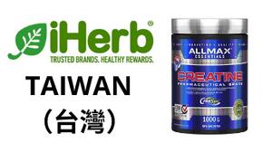 ALLMAX 肌酸粉台灣購買鏈接