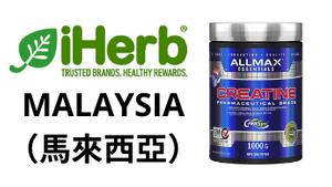 ALLMAX 肌酸粉馬來西亞購買鏈接