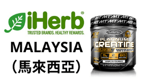 Muscletech 白金肌酸馬來西亞購買鏈接