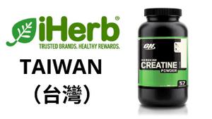Optimum Nutrition 微粉化肌酸台灣購買鏈接