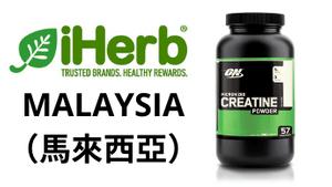 Optimum Nutrition 微粉化肌酸馬來西亞購買鏈接