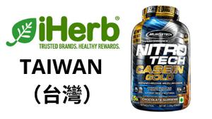 Muscletech黃金酪蛋白台灣購買鏈接