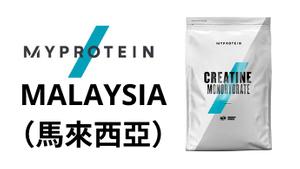MYPROTEIN一水肌酸馬來西亞購買鏈接