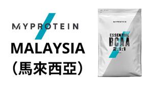 MYPROTEIN BCAA 2:1:1 馬來西亞購買鏈接
