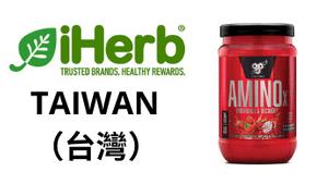 BSN 氨基酸 X 台灣購買鏈接