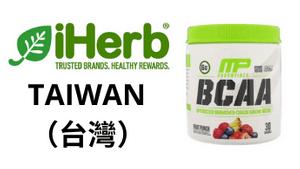 MusclePharm BCAA 3:1:2 台灣購買鏈接