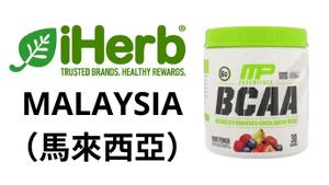 MusclePharm BCAA 3:1:2 馬來西亞購買鏈接
