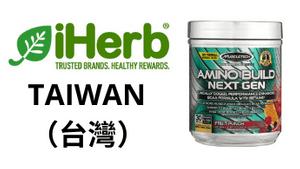 Muscletech Amino Buid Next Gen BCAA 台灣購買鏈接