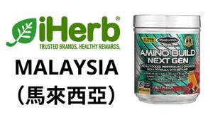 Muscletech Amino Buid Next Gen BCAA 馬來西亞購買鏈接