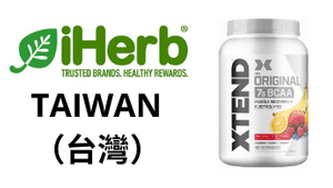 Xtend The Original BCAA 台灣購買鏈接