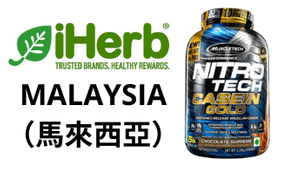 Muscletech黃金酪蛋白馬來西亞購買鏈接