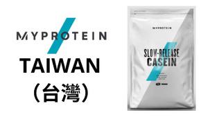 MYPROTEIN緩釋酪蛋白台灣購買鏈接
