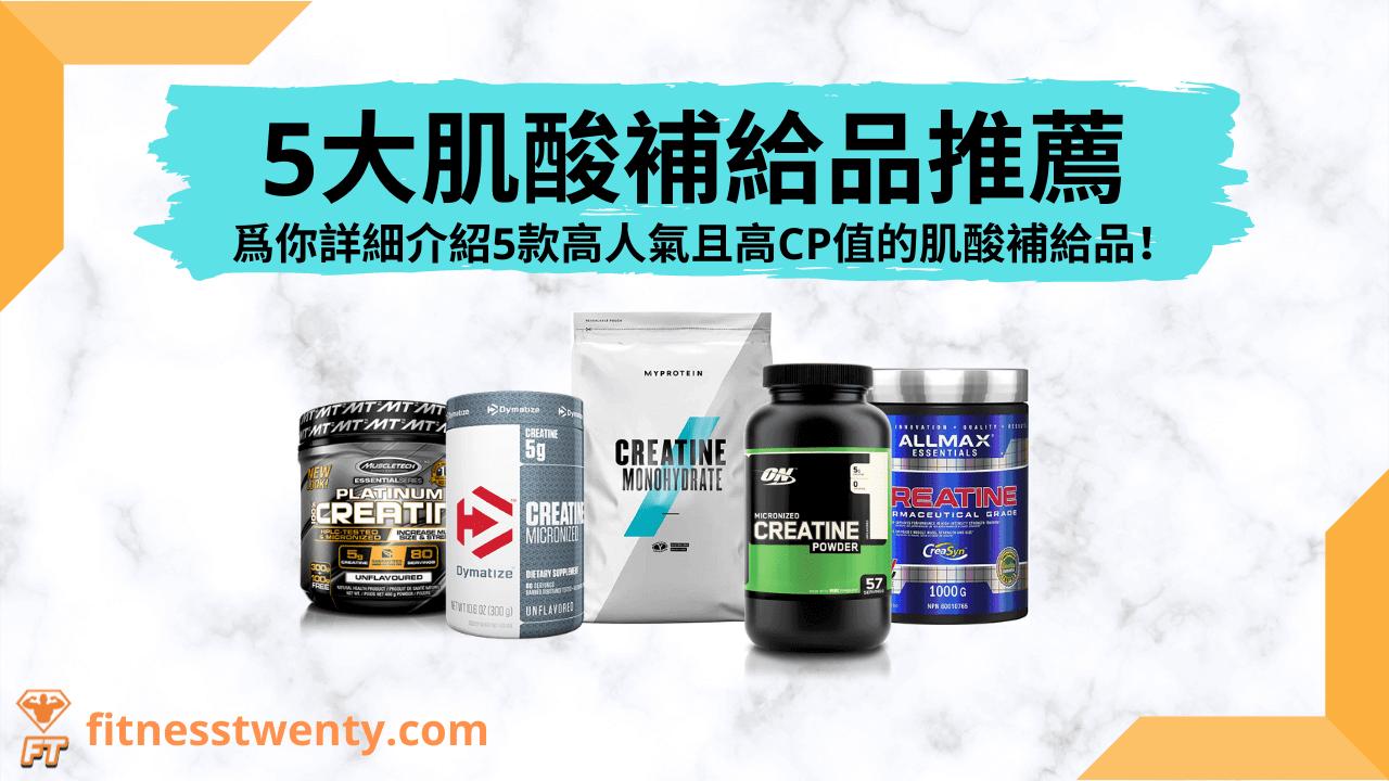 【2020】5大肌酸推薦|不知如何選擇肌酸?為你介紹5款高人氣且高CP值得肌酸補給品!